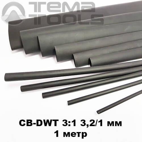 CB-DWT 3 к 1 до усадки 3,2 мм после усадки 1 мм длина 1 метр