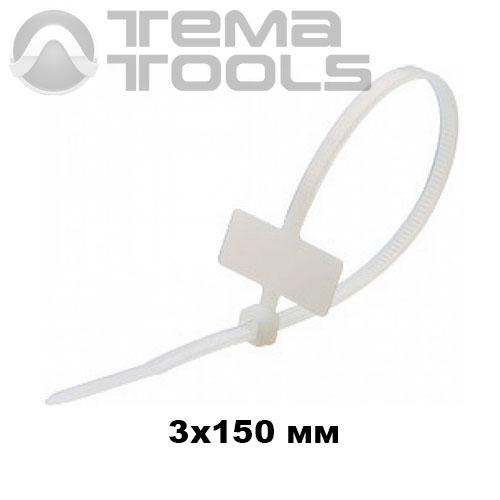 Кабельная стяжка с площадкой для маркировки 3х150 мм