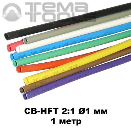 Термоусадочная трубка 2:1 1мм