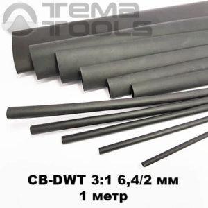 CB-DWT 3 к 1 до усадки 6,4 мм после усадки 2 мм длина 1 метр