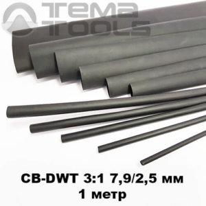 CB-DWT 3 к 1 до усадки 7,9 мм после усадки 2,5 мм длина 1 метр