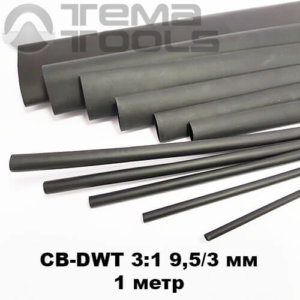 CB-DWT 3 к 1 до усадки 9,5 мм после усадки 3 мм длина 1 метр