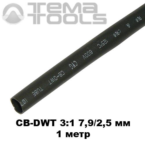 Термоусадочная трубка с клеем 7,9/2,5 мм (1м) черная