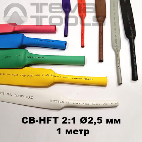 Термоусадочная трубка CB-HFT (2X) D 2,5 мм L 1 метр