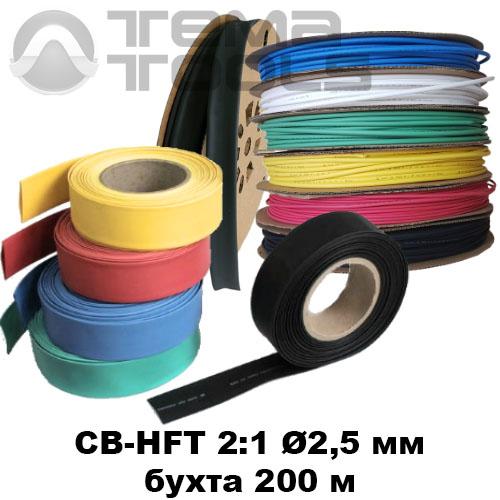 Термоусадочная трубка CB-HFT (2X) D 2,5 мм бухта 200 м