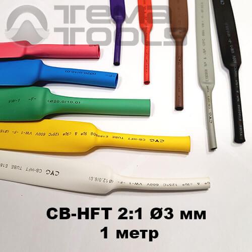Термоусадочная трубка CB-HFT (2X) D 3 мм L 1 метр