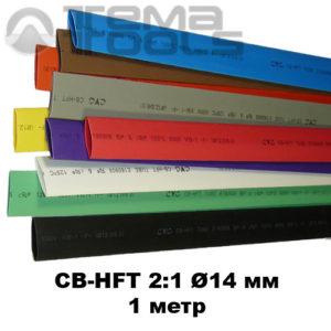 Трубка термоусадочная 14 мм (уп. 50 шт. по 1м)
