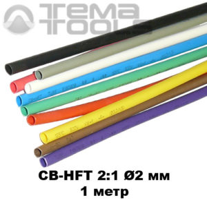 Трубка термоусадочная 2 мм (уп. 200 шт. по 1м)