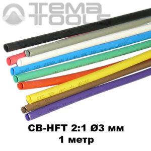 Трубка термоусадочная 3 мм (уп. 200 шт. по 1м)