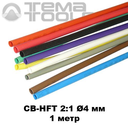 Трубка термоусадочная 4 мм (уп. 200 шт. по 1м)