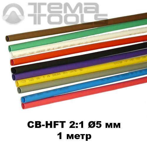 Трубка термоусадочная 5 мм (уп. 100 шт. по 1м)