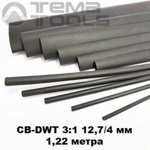 CB-DWT 3 к 1 до усадки 12,7 мм после усадки 4 мм длина 1,22 метра