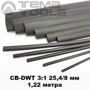 CB-DWT 3 к 1 до усадки 25,4 мм после усадки 8 мм длина 1,22 метра