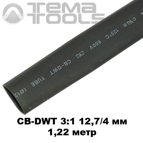 Термоусадочная трубка с клеем 12,7/4 мм (1,22м)