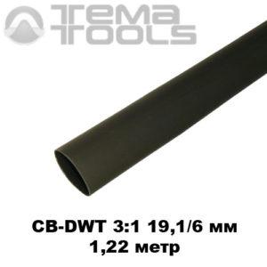Термоусадочная трубка с клеем 19,1/6 мм (1,22м) черная