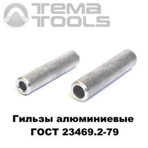 Гильзы кабельные алюминиевые ГОСТ 23469.2-79