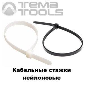 Кабельные стяжки (хомуты для кабеля) нейлоновые (пластиковые хомуты)