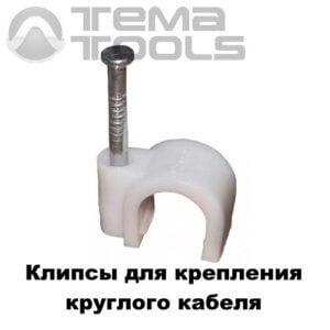 Клипсы с гвоздем для крепления кабеля