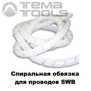 Спиральная обвязка для проводов SWB