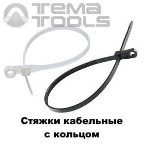 Стяжки кабельные с кольцом