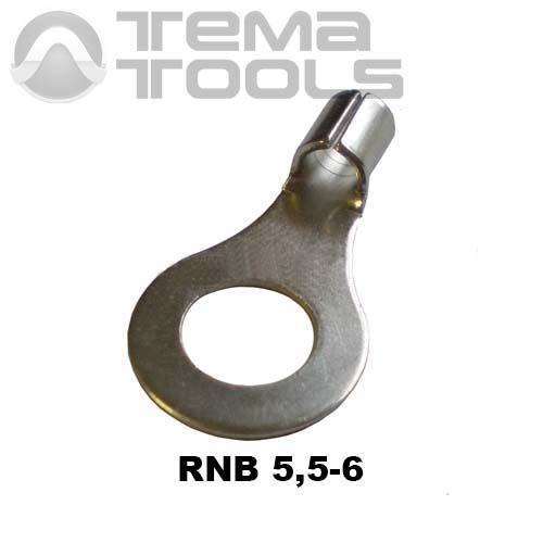 Наконечник кольцевой неизолированный RNB 5,5-6