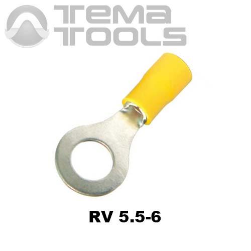 Наконечник кольцевой изолированный RV 5.5-6