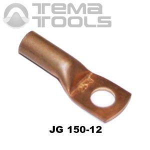 Наконечник кабельный медный JG 150-12