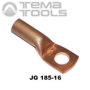 Наконечник кабельный медный JG 185-16