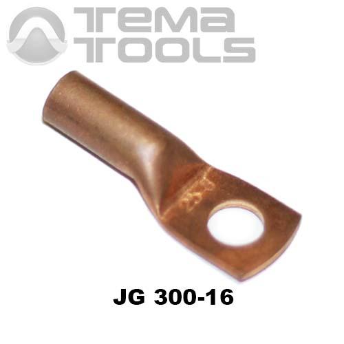 Наконечник кабельный медный JG 300-16