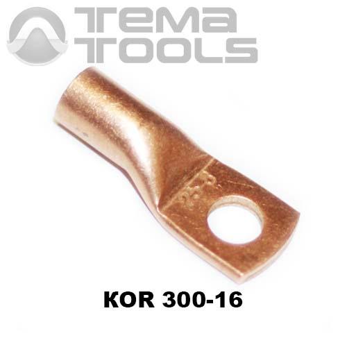 Наконечник кабельный медный КОR 300-16