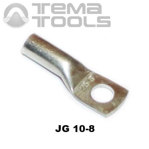 Наконечник кабельный медный луженый JG 10-8