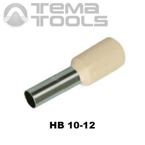 Наконечник втулочный изолированный HB 10-12