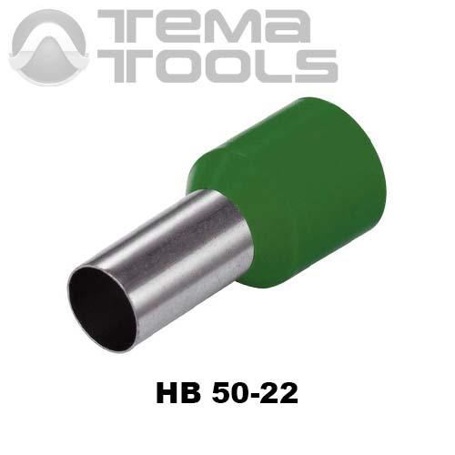 Наконечник втулочный изолированный HB 50-22