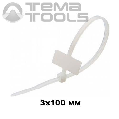 Кабельная стяжка с площадкой для маркировки 3х100 мм