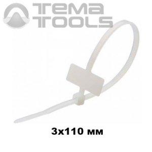 Кабельная стяжка с площадкой для маркировки 3х110 мм