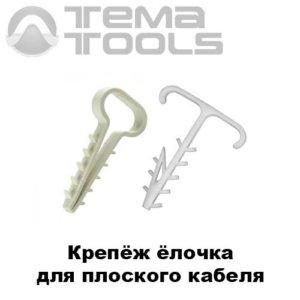 Крепёж ёлочка для плоского кабеля