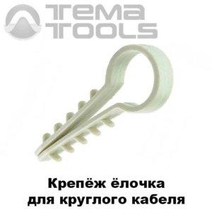 Крепёж ёлочка для круглого кабеля