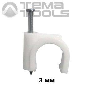 Клипса для крепления круглого кабеля к стене 3 мм