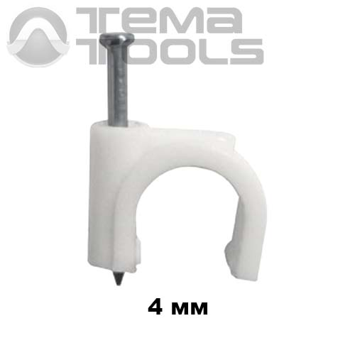 Клипса для крепления круглого кабеля к стене 4 мм