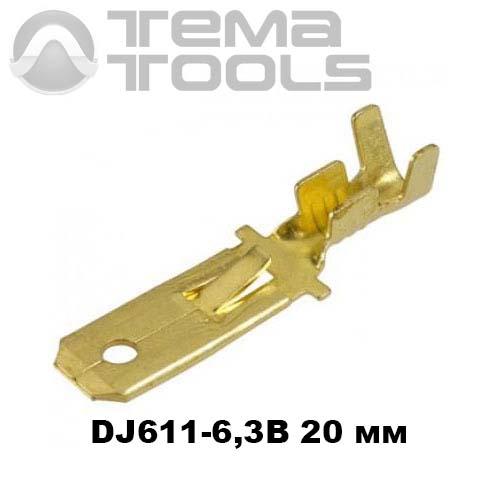 Коннектор плоский разрезной DJ611-6,3B 20 мм папа