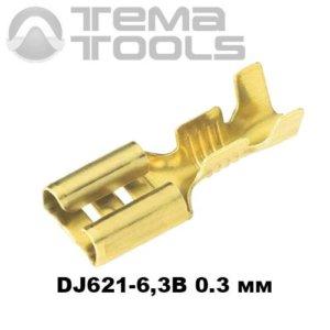 Коннектор плоский разрезной DJ621-6,3B 0,3 мм мама