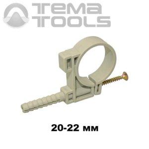 Обойма для труб и кабеля D 20-22 мм с ударным шурупом