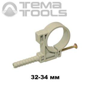 Обойма для труб и кабеля D 32-34 мм с ударным шурупом