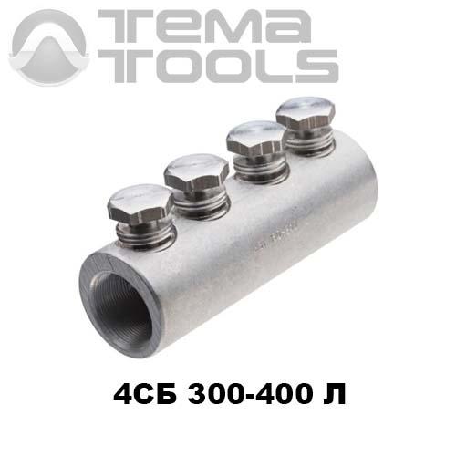 Соединитель болтовой 4СБ 300-400 Л