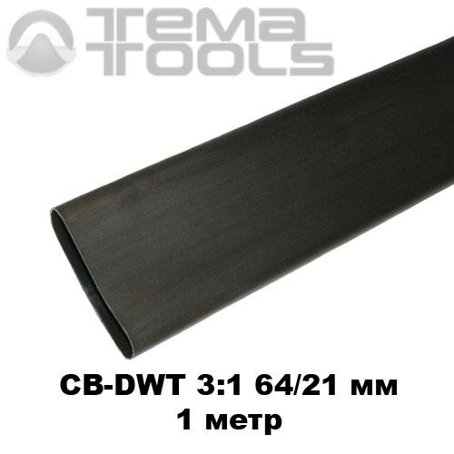 Термоусадочная трубка с клеем 64/21 мм (1 м) черная
