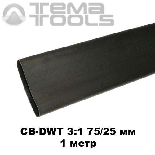 Термоусадочная трубка с клеем 75/25 мм (1 м) черная
