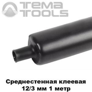 Среднестенная термоусадочная трубка с клеем 12/3 мм (1 м)