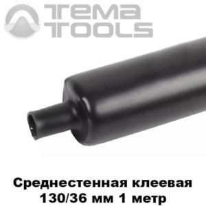 Среднестенная термоусадочная трубка с клеем 130/36 мм (1 м)