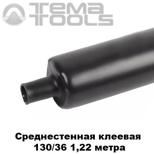 Среднестенная термоусадочная трубка с клеем 130/36 мм (1,22 м)