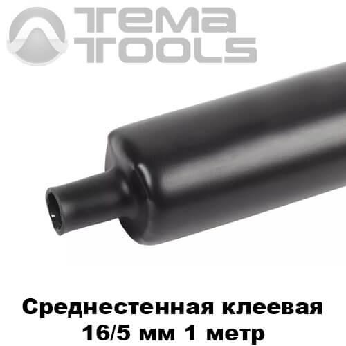 Среднестенная термоусадочная трубка с клеем 16/5 мм (1 м)